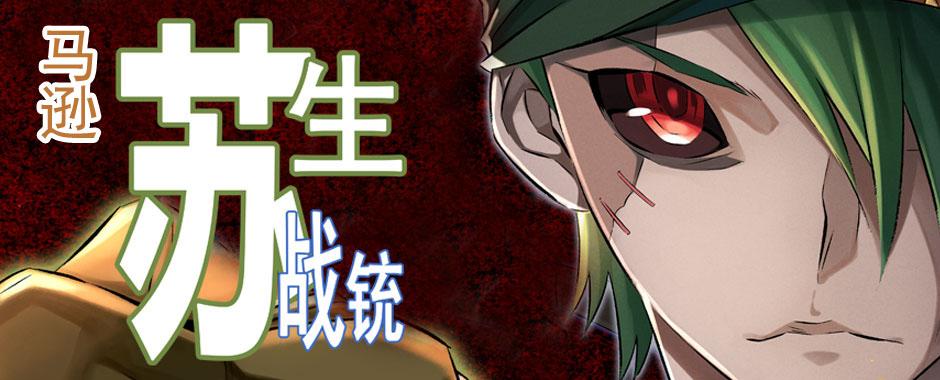苏生战铳漫画53